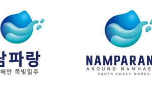 남해안 통합관광 브랜드 '남파랑'