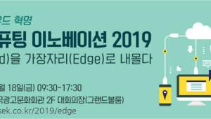 {htmlspecialchars('엣지컴퓨팅 이노베이션 2019' 콘퍼런스, 18일 광고문화회관에서 개최)}