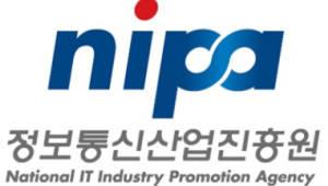NIPA, AI융합본부 신설 등 신SW산업 육성 조직개편 단행