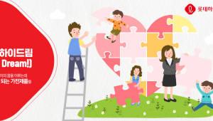 롯데하이마트, 'mom편한 하이드림' 나눔 프로젝트 실시