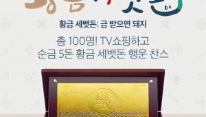 CJ ENM 오쇼핑, 새해 맞이 '황금 세뱃돈' 프로모션 실시
