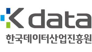 데이터진흥원, 새해 한국데이터산업진흥원으로 새출발
