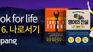 쿠팡, '북포라이프' 신규 테마 '나로서기' 오픈