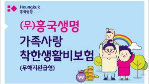 흥국생명, '무배당 가족사랑 착한생활비보험' 출시