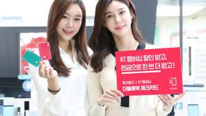 케이뱅크, KT멤버십 더블혜택 체크카드 출시