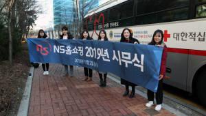 NS홈쇼핑, 7년 연속 헌혈 시무식 실시