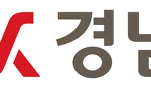 BNK경남銀, '창구전자문서시스템' 총 96개 영업점에 확대 시행