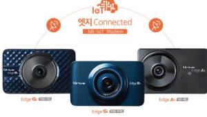 두코, 블랙박스용 NB-IoT 모뎀 '엣지커넥티드' 출시