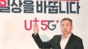 """'압도적 1등, 강한 회사, 혁신 주도'···이통3사 CEO """"5G 선도"""""""