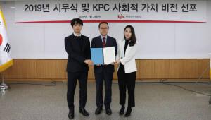 KPC, 조직개편·인사·CSR비전 선포