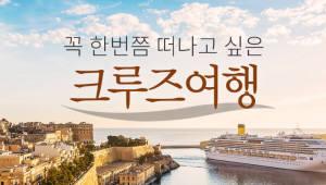 G마켓, 해외 크루즈 여행 단독특가 판매