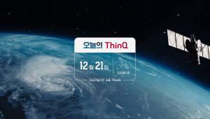 LG AI가 바꾸는 생활, '오늘의 씽큐(ThinQ)' 광고로 한 눈에