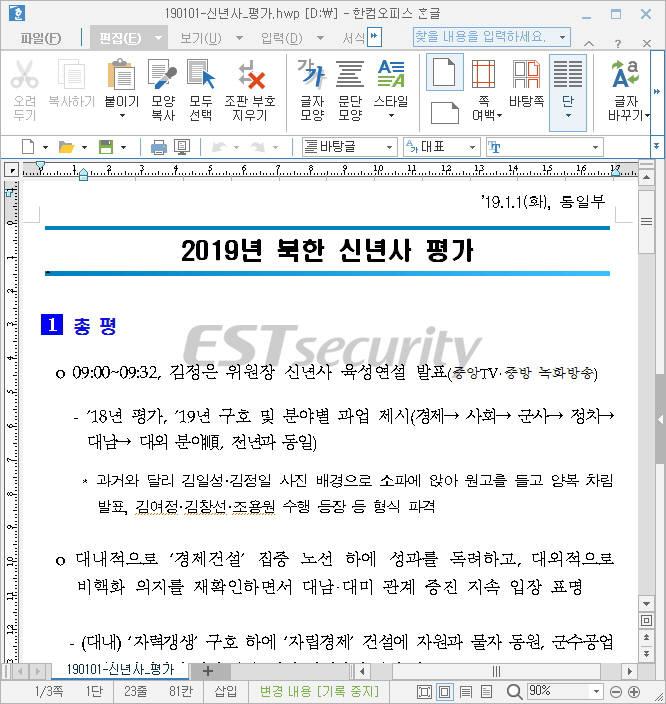 2019년 북한 신년사 평가 내용으로 위장한 악성코드 화면