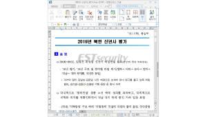 또? '북한 신년사 평가' 위장 APT 악성코드 주의