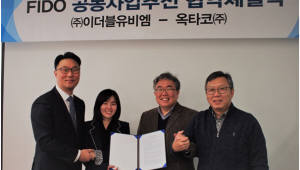eWBM, 옥타코와 손잡고 'FIDO'인증 시장 확대 나선다