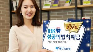 기업銀, 기업 고객 대상 'IBK 성공의 법칙 예금' 출시