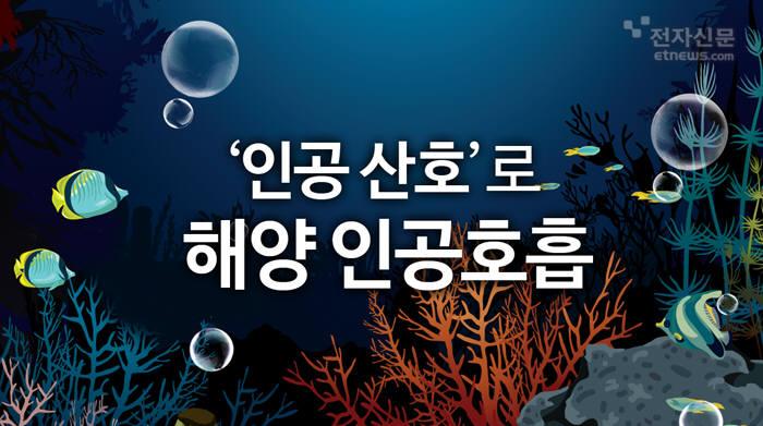 [모션그래픽]'인공 산호'로 해양 인공호흡