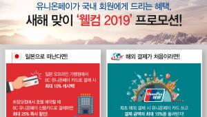 유니온페이, 웰컴 2019 프로모션 실시