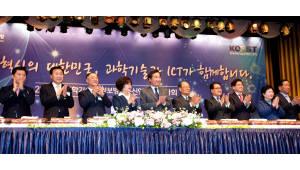 2019 과학기술인정보방송통신인 신년인사회 개최