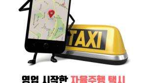 자율주행 택시, 영업 개시...이용객 반응은