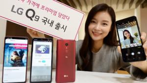 'LG Q9' 11일 국내 출시… 출고가 49만9400원