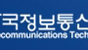 TTA, 지능정보기반 기술위원회 신설···혁신 ICT 표준화 박차