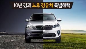 기아차, 10년 경과 노후경유차 '신차 교체' 지원