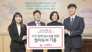KT, 신입사원 참여한 점자책 200여권 기증