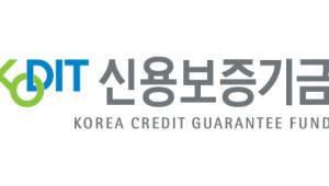 신용보증기금, 온라인 전용 매출채권보험 개시