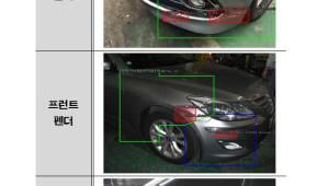 """""""AI가 자동차 손상 판독·수리비 산출한다""""…보험개발원, 수리비 견적 온라인시스템 'AOSα' 개발 착수"""