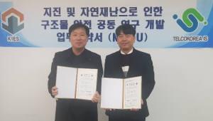 텔코코리아 아이에스, 한국지진안전기술원과 협약 체결