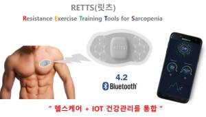 뉴로닉, IoT기반 당뇨관련 헬스케어기기 및 분석장비 3종 출시