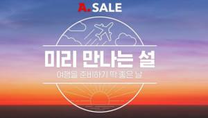 옥션, 설 연휴 인기 여행지 최대 12% 할인 판매
