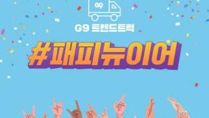 """G9 """"1000만원 택배 선물 드려요""""...'트렌드트럭' 3탄 오픈"""