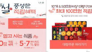 CJ몰, '2019 설 풍성한 혜택' 기획전 실시