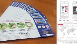 한터차트, 음반 정품·판매량 인증 시스템 'HATS' 개발