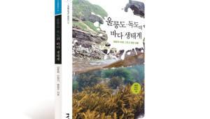 KIOST, '울릉도 독도의 바다생태계' 등 해양과학도서 4종 발간