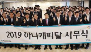하나캐피탈, 디지털 중심 조직개편…'미래금융그룹' 신설