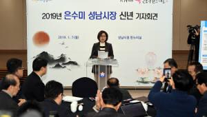 """은수미 성남시장 """"대한민국서 아이 키우기 제일 좋은 도시 만들 것"""""""