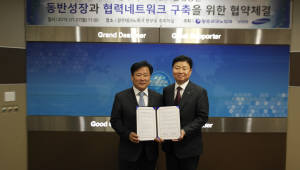 광주테크노파크-삼성증권 충청호남본부, 동반성장 MOU 교환
