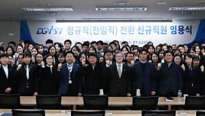 DGIST, 7일 비정규직 행정·기술직 92명에 대한 정규직전환 신규 임용식 개최