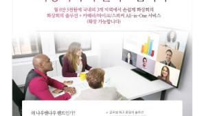엘림넷, '나우앤나우 렌트' 영상회의 서비스 개시… 장비·솔루션 한 번에 구축