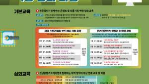 전남정보문화산업진흥원, 15일까지 'G-태그 스쿨' 4기 교육생 모집