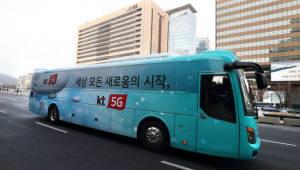 세계 최초 5G 체험버스 서울 달린다