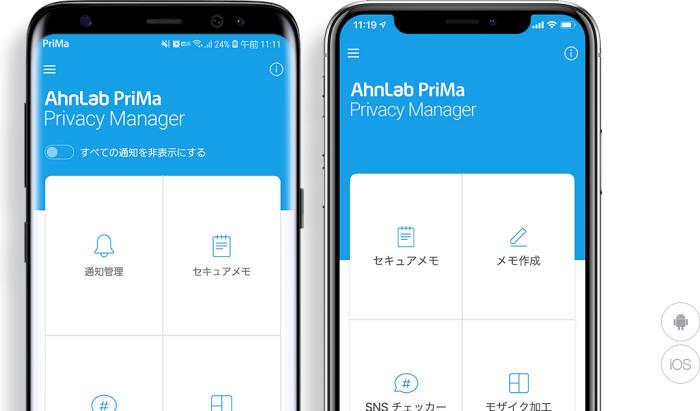 안랩, 日시장에 모바일 개인정보 관리 솔루션 '안랩 프리마' 출시