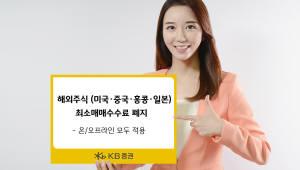 KB증권, 미·중·일·홍콩 4개국 온·오프라인 최소매매수수료 폐지