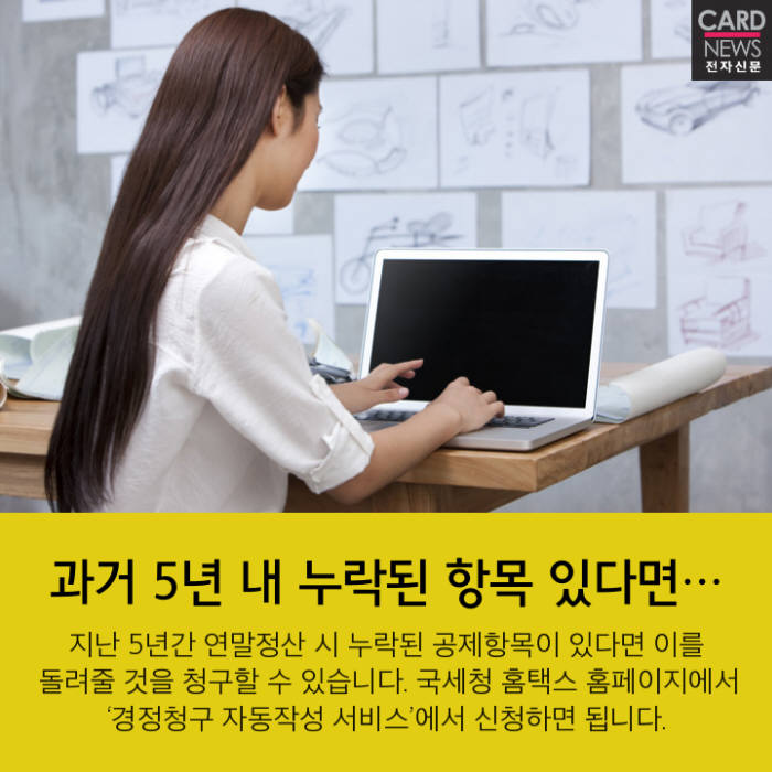 [카드뉴스]돌아온 연말정산 시즌, 놓치기 쉬운 공제항목