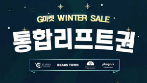 G마켓, 4대 스키장 통합 리프트권 최대 55% 할인 판매