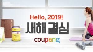 쿠팡, 'Hello 2019! 새해 결심' 실시