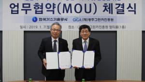 한국가스기술공사, 광주그린카진흥원과 천연·수소가스 충전소 추진